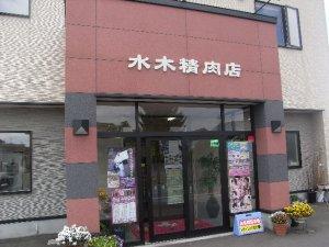 水木精肉店